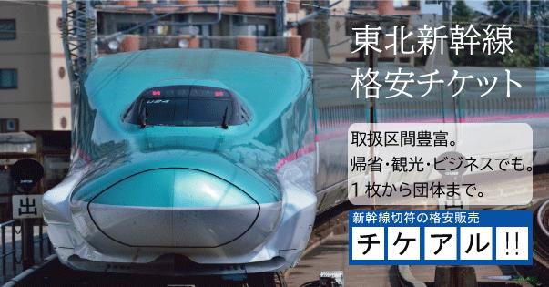 東北新幹線 格安チケット