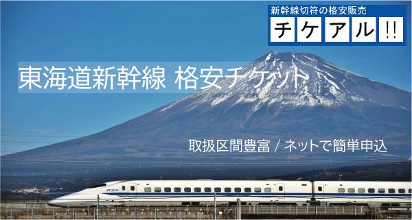 東海道新幹線 格安チケット